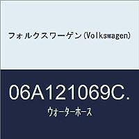 フォルクスワーゲン(Volkswagen) ウォーターホース 06A121069C.