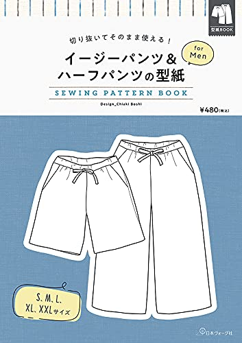 イージーパンツ&ハーフパンツの型紙 for Men (SEWING PATTERN BOOK)