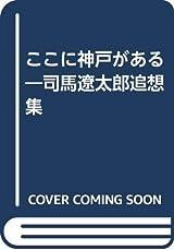 ここに神戸がある―司馬遼太郎追想集