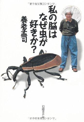 私の脳はなぜ虫が好きか?