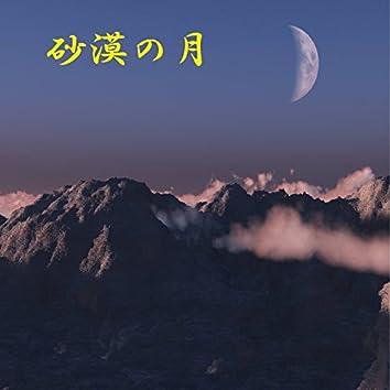 Sabaku No Tuki (feat. GUMI)