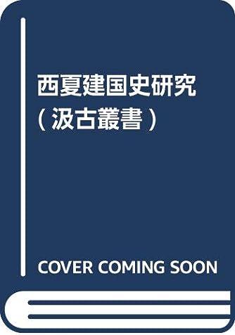 西夏建国史研究 (汲古叢書)