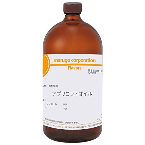 アプリコットオイル(あんず) 食品香料 (1kg)