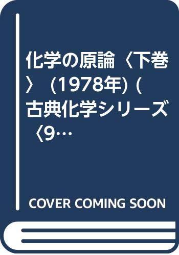 化学の原論〈下巻〉 (1978年) (古典化学シリーズ〈9〉)