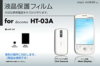 docomo HT-03A 液晶保護フィルム 3台分セット