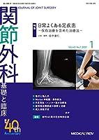 関節外科 -基礎と臨床 2021年1月号 特集:日常よくある足疾患 保存治療を含めた治療法