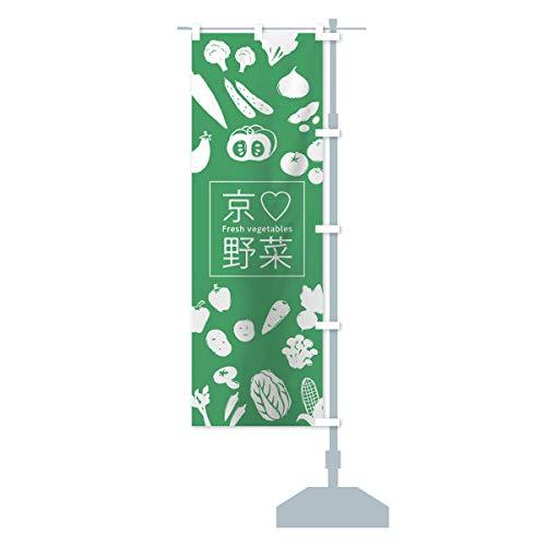 京野菜 のぼり旗 サイズ選べます(スリム45x180cm 右チチ)