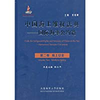 China 's maritime rights Alimentarius international maritime conventions articles Maritime Security : ( with CD Volume 2 )(Chinese Edition)