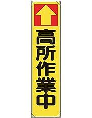 ユニット たれ幕 ↑高所作業中 353-101