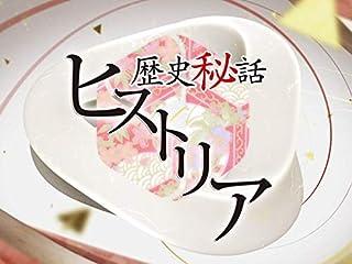 歴史秘話ヒストリア(NHKオンデマンド)