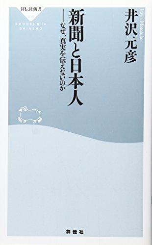 新聞と日本人 (祥伝社新書)
