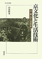 京文化と生活技術―食・職・農と博物館 (考古・民俗叢書)