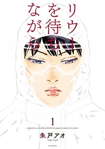 リウーを待ちながら(1) (イブニングコミックス)