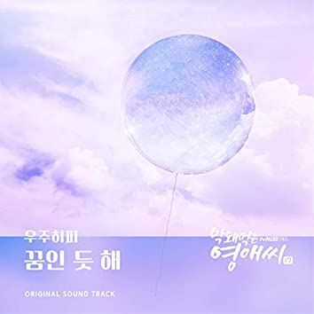Ugly Miss Young-ae Season 17 (tvN DRAMA) OST Part.10