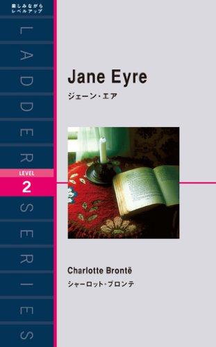 Jane Eyre ジェーン・エア ラダーシリーズの詳細を見る