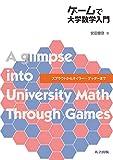 ゲームで大学数学入門: スプラウトからオイラー ゲッターまで