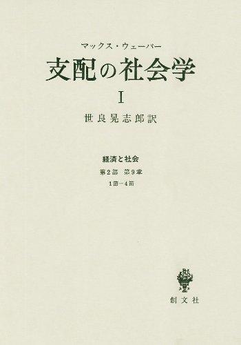 支配の社会学 1 (経済と社会)