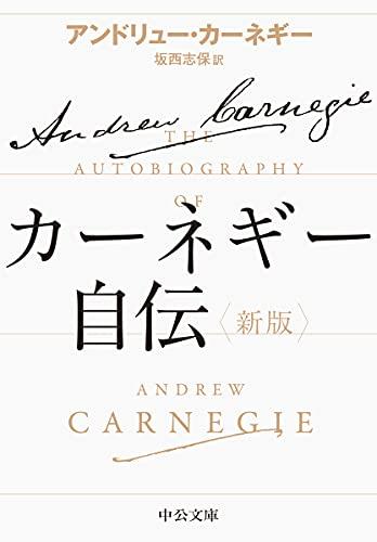 カーネギー自伝-新版 (中公文庫, カ5-2)