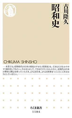 昭和史 (ちくま新書)