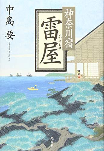 神奈川宿 雷屋(いかずちや)