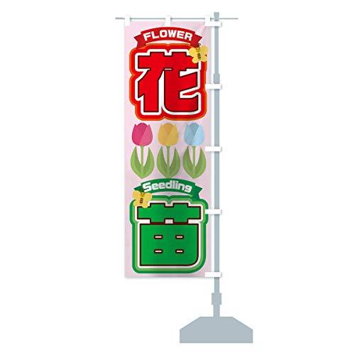 花苗 のぼり旗 サイズ選べます(スリム45x180cm 右チチ)
