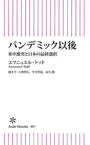 パンデミック以後 米中激突と日本の最終選択 (朝日新書)