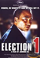 STUDIO CANAL - ELECTION 1 (1 DVD)