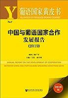 葡语国家黄皮书:中国与葡语国家合作发展报告(2019)