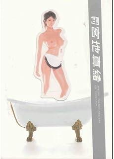 月刊 宮地真緒 Special (SHINCHO MOOK 82)
