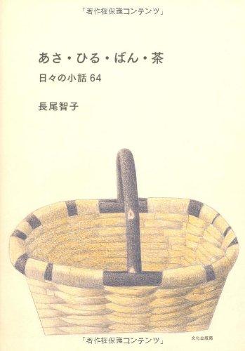 Asa hiru ban cha : Hibi no kobanashi 64