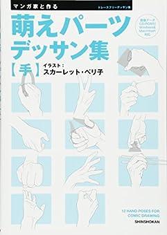 マンガ家と作る萌えパーツデッサン集 【手】