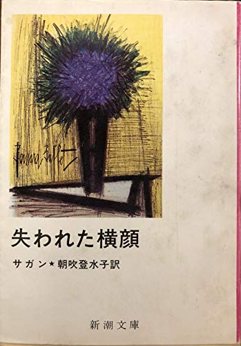 失われた横顔 (新潮文庫)