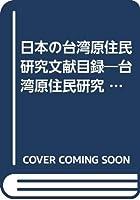 日本の台湾原住民研究文献目録―台湾原住民研究 別冊1 (台湾原住民研究別冊 1)