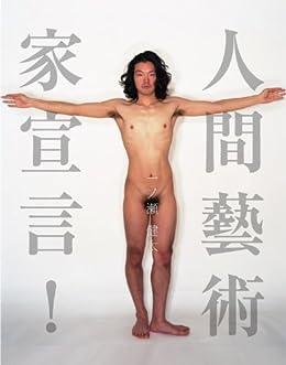 [一ノ瀬健太]の人間藝術家宣言!