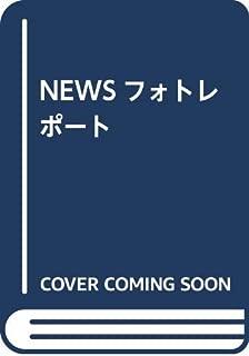 NEWS NEWSワールドへようこそ! (NEWS PHOTO REPORT)