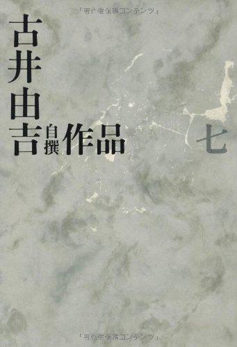 古井由吉自撰作品 7 楽天記/忿翁 (古井由吉自撰作品【全8巻】)