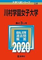 川村学園女子大学 (2020年版大学入試シリーズ)