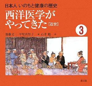 西洋医学がやってきた―近世 (日本人 いのちと健康の歴史)の詳細を見る