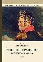 Генерал Ермолов (Историческая би&)