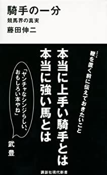 [藤田伸二]の騎手の一分 競馬界の真実 (講談社現代新書)