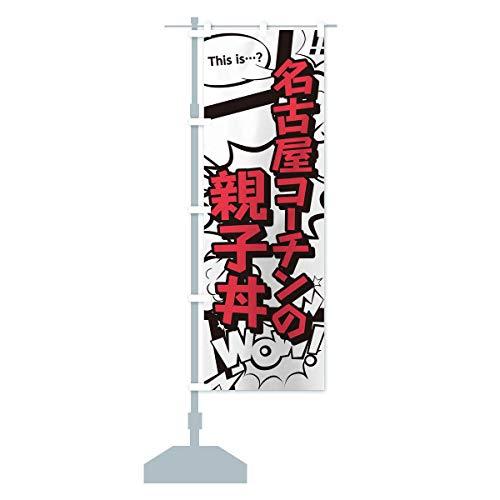 名古屋コーチンの親子丼 のぼり旗(レギュラー60x180cm 左チチ 標準)