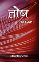 Tosh - Kavya Sangrah