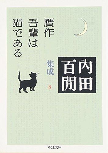 贋作吾輩は猫である―内田百けん集成〈8〉   ちくま文庫