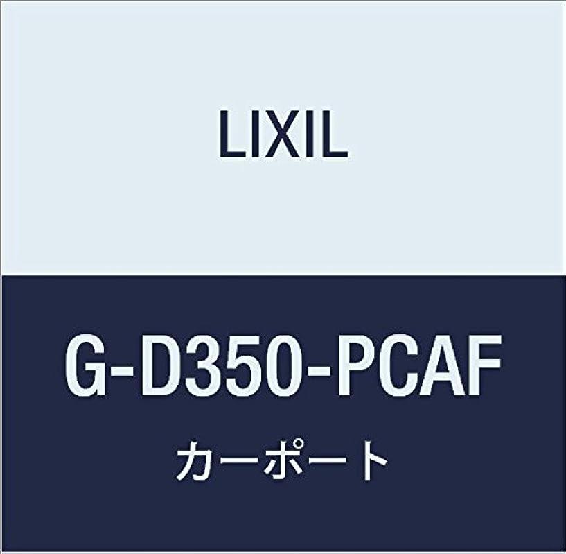 保存するトライアスロン黒板LIXIL(リクシル) TOEX テリオスIII梁135 3000W12L28G G-D350-PCAF