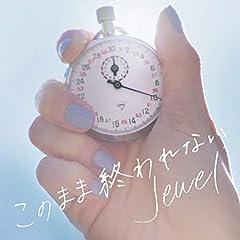 Jewel「このまま終われない」のジャケット画像