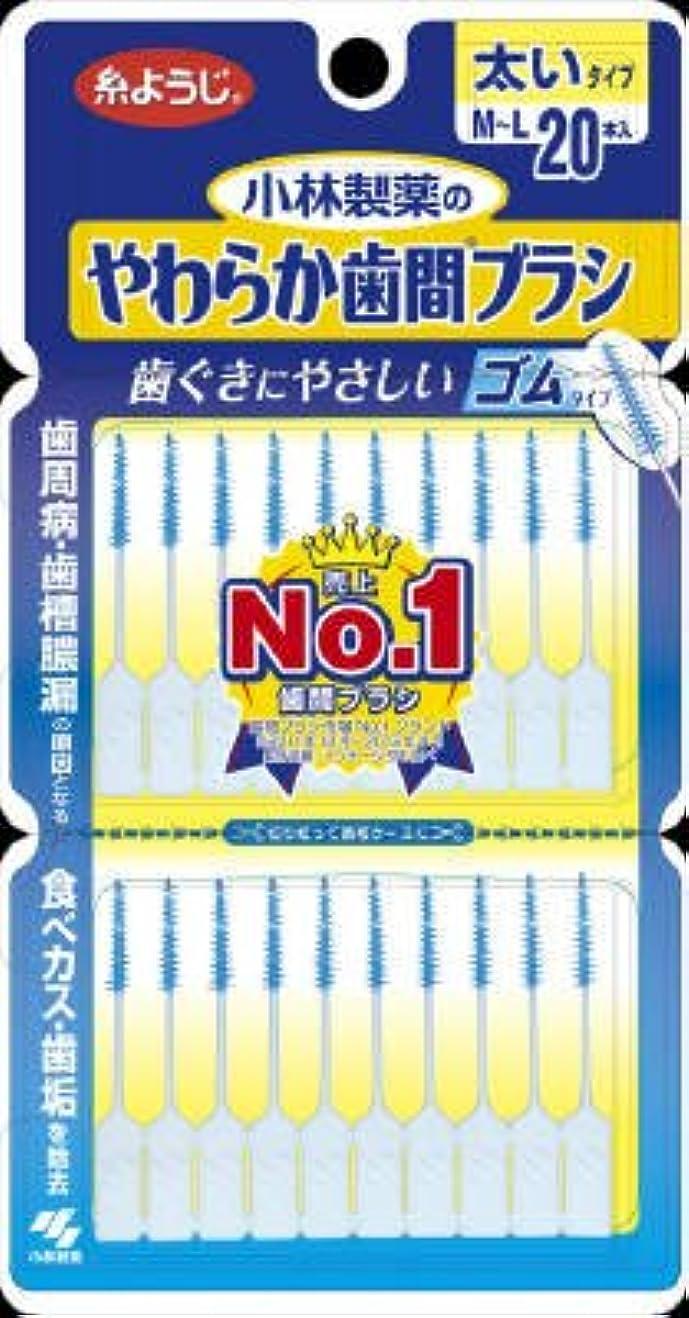 より平らなメンバー助手小林製薬 Dental Dr. やわらか歯間ブラシ M~L 20本入(歯の喪失予防をサポートするデンタルブラシ)×72点セット (4987072082041)