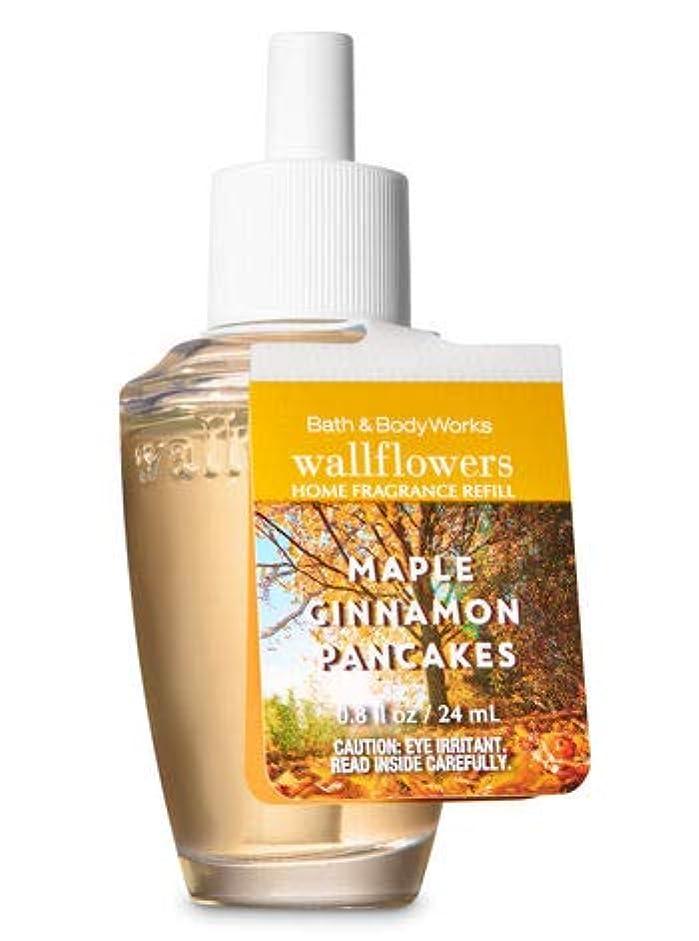 穏やかな単にバクテリア【Bath&Body Works/バス&ボディワークス】 ルームフレグランス 詰替えリフィル メープルシナモンパンケーキ Wallflowers Home Fragrance Refill Maple Cinnamon Pancakes [並行輸入品]
