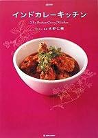 インドカレーキッチン (MARBLE BOOKS―daily made)