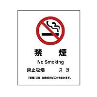 禁煙 ステッカー シール 改正健康増進法 中国語 韓国語 英語
