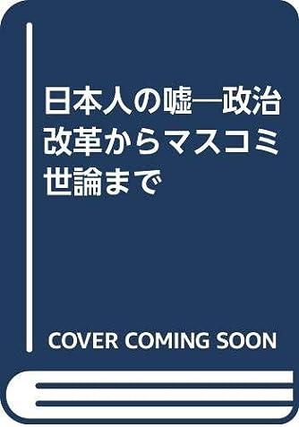 日本人の嘘―政治改革からマスコミ世論まで